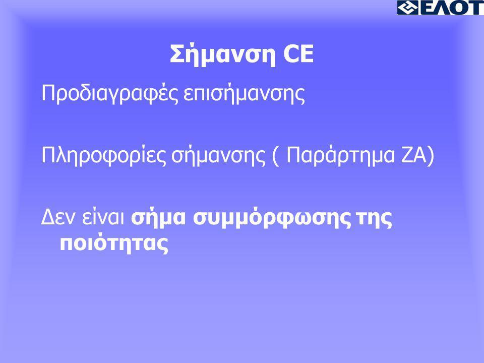 Σήμανση CE Προδιαγραφές επισήμανσης Πληροφορίες σήμανσης ( Παράρτημα ΖΑ) Δεν είναι σήμα συμμόρφωσης της ποιότητας