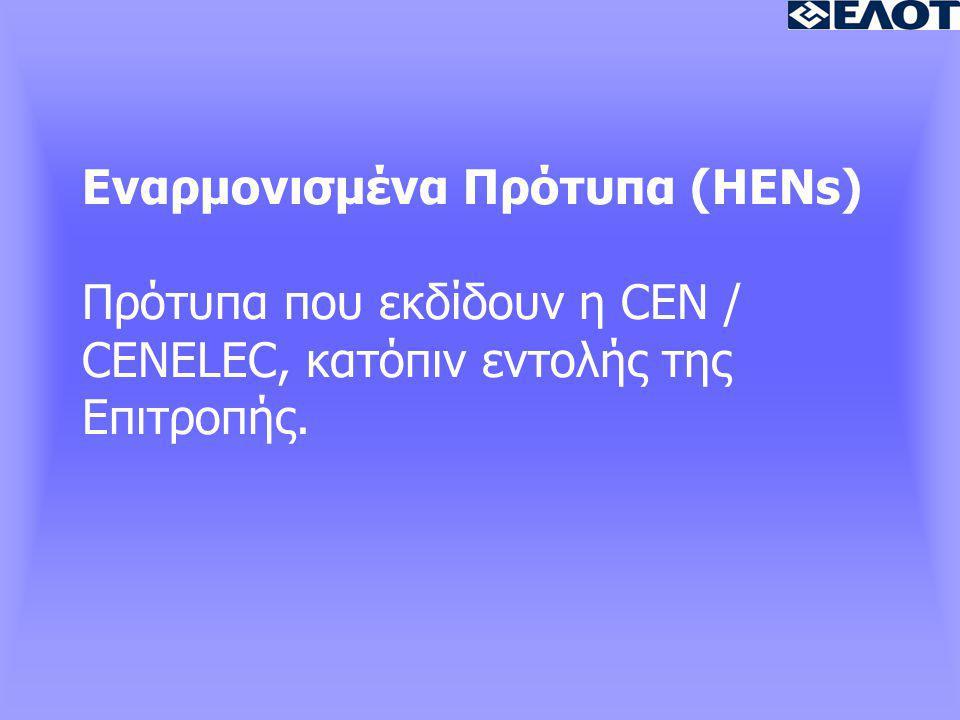 Εναρμονισμένα Πρότυπα (HENs) Πρότυπα που εκδίδουν η CEN / CENELEC, κατόπιν εντολής της Επιτροπής.