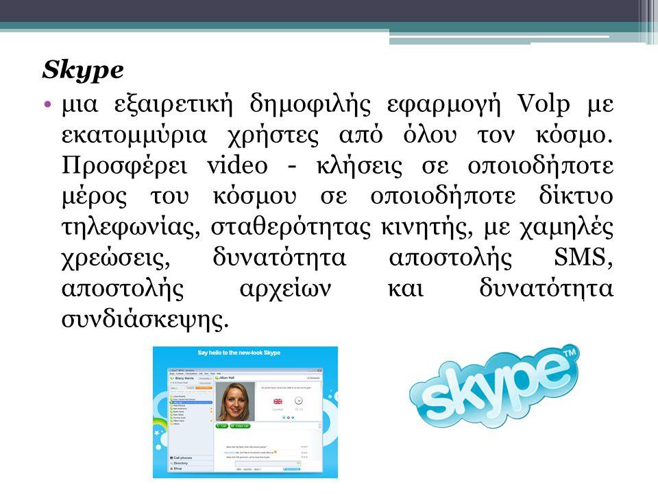 Skype •μια εξαιρετική δημοφιλής εφαρμογή Volp με εκατομμύρια χρήστες από όλου τον κόσμο. Προσφέρει video - κλήσεις σε οποιοδήποτε μέρος του κόσμου σε