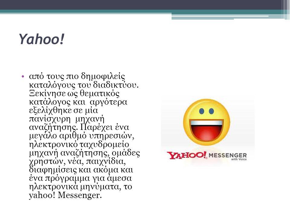 Yahoo! •από τους πιο δημοφιλείς καταλόγους του διαδικτύου. Ξεκίνησε ως θεματικός κατάλογος και αργότερα εξελίχθηκε σε μία πανίσχυρη μηχανή αναζήτησης.