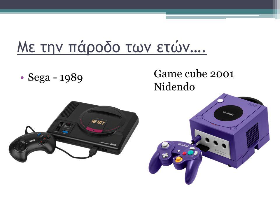 Με την πάροδο των ετών…. •Sega - 1989 Game cube 2001 Nidendo