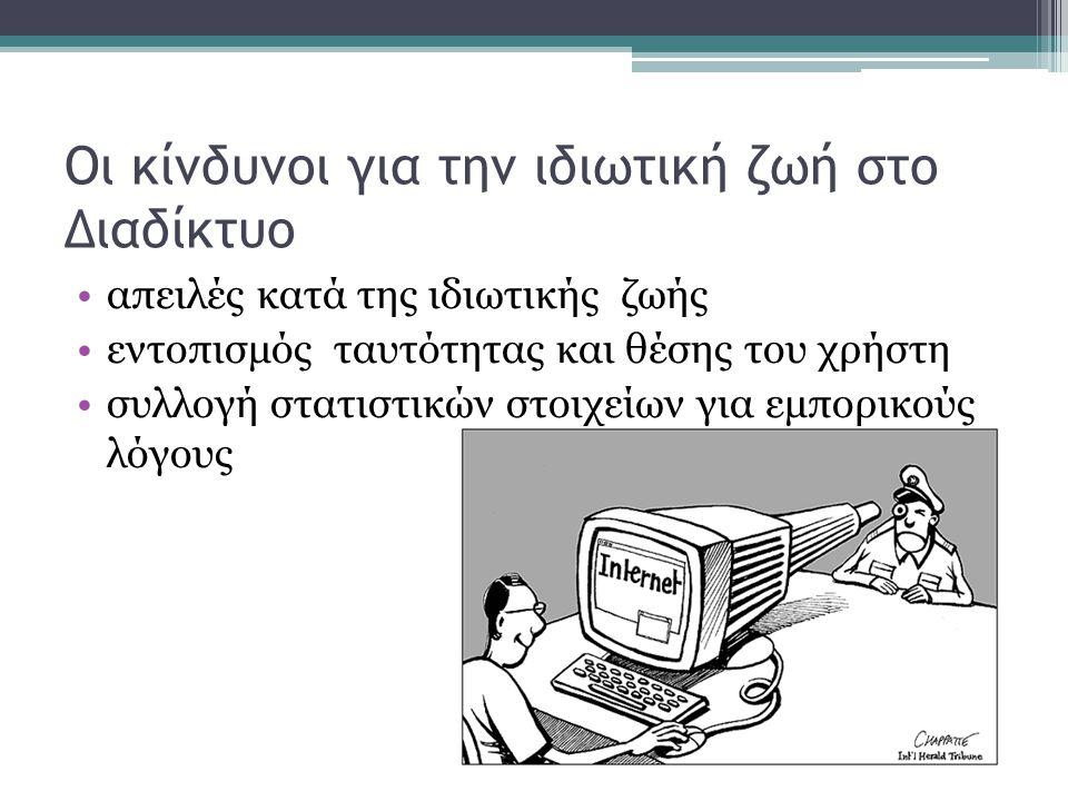 Οι κίνδυνοι για την ιδιωτική ζωή στο Διαδίκτυο •απειλές κατά της ιδιωτικής ζωής •εντοπισμός ταυτότητας και θέσης του χρήστη •συλλογή στατιστικών στοιχ