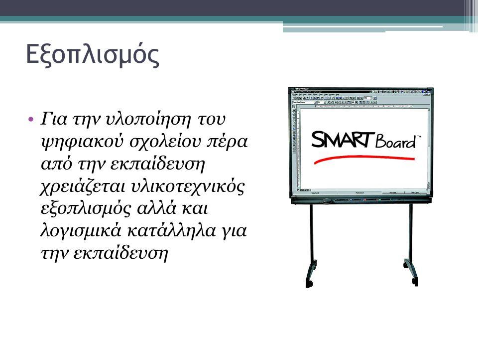 Εξοπλισμός •Για την υλοποίηση του ψηφιακού σχολείου πέρα από την εκπαίδευση χρειάζεται υλικοτεχνικός εξοπλισμός αλλά και λογισμικά κατάλληλα για την ε