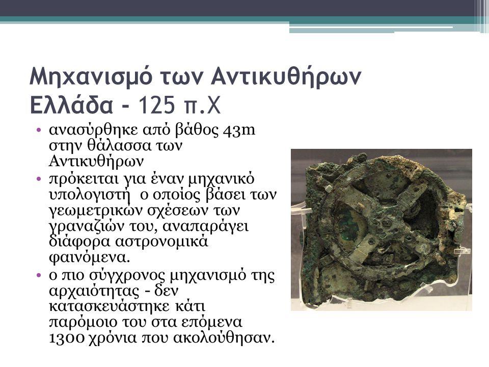 Μηχανισμό των Αντικυθήρων Ελλάδα - 125 π.Χ •ανασύρθηκε από βάθος 43m στην θάλασσα των Αντικυθήρων •πρόκειται για έναν μηχανικό υπολογιστή ο οποίος βάσ