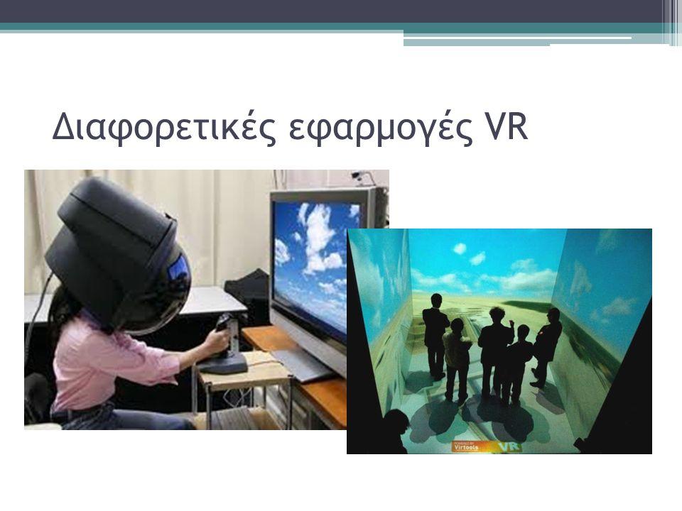 Διαφορετικές εφαρμογές VR