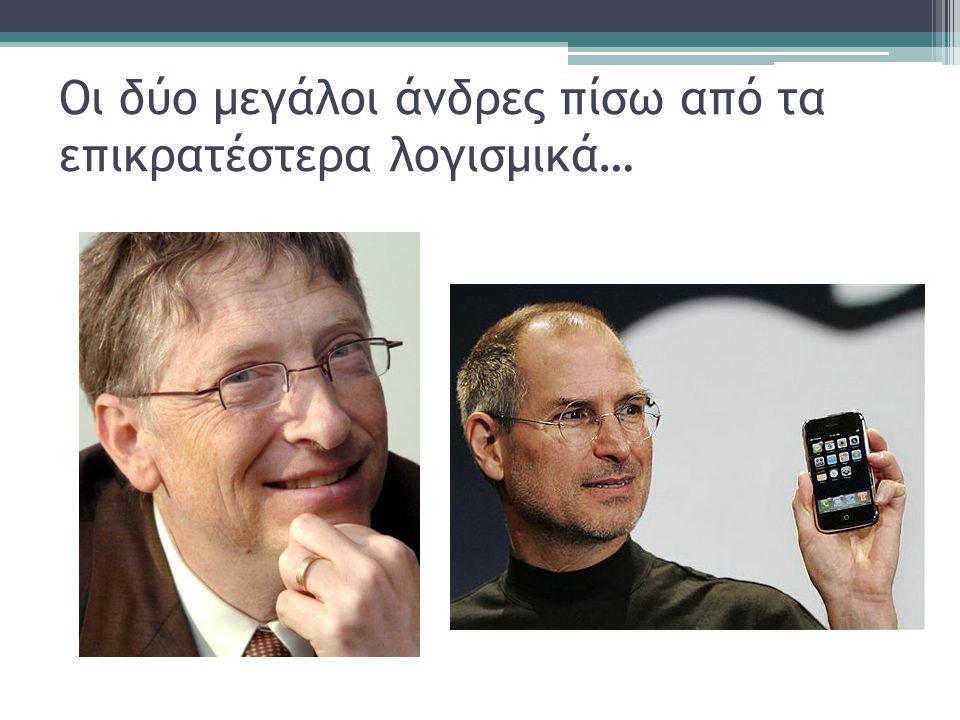 Οι δύο μεγάλοι άνδρες πίσω από τα επικρατέστερα λογισμικά…
