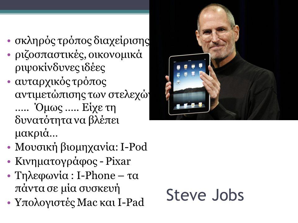 Steve Jobs •σκληρός τρόπος διαχείρισης •ριζοσπαστικές, οικονομικά ριψοκίνδυνες ιδέες •αυταρχικός τρόπος αντιμετώπισης των στελεχών ….. Όμως ….. Είχε τ