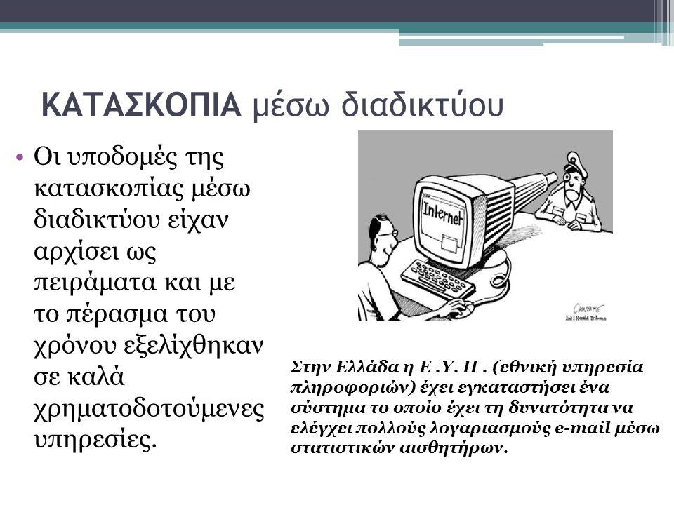 ΚΑΤΑΣΚΟΠΙΑ μέσω διαδικτύου •Οι υποδομές της κατασκοπίας μέσω διαδικτύου είχαν αρχίσει ως πειράματα και με το πέρασμα του χρόνου εξελίχθηκαν σε καλά χρ