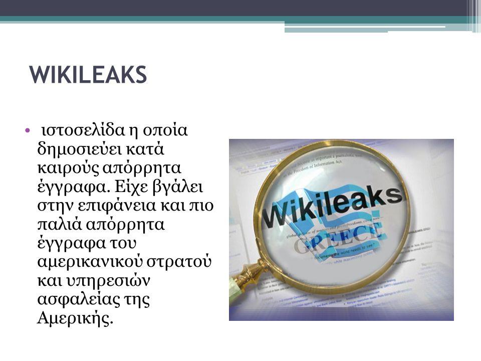 WIKILEAKS • ιστοσελίδα η οποία δημοσιεύει κατά καιρούς απόρρητα έγγραφα. Είχε βγάλει στην επιφάνεια και πιο παλιά απόρρητα έγγραφα του αμερικανικού στ