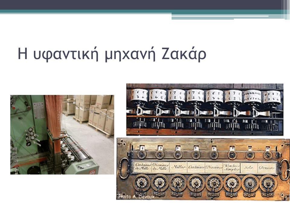 Η υφαντική μηχανή Ζακάρ