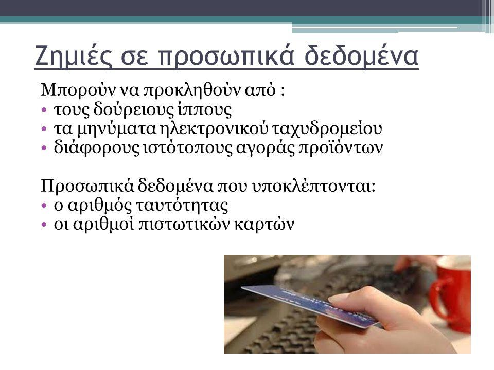 Ζημιές σε προσωπικά δεδομένα Μπορούν να προκληθούν από : •τους δούρειους ίππους •τα μηνύματα ηλεκτρονικού ταχυδρομείου •διάφορους ιστότοπους αγοράς πρ