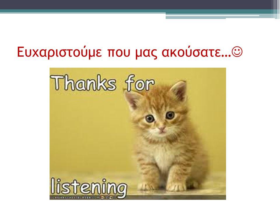 Ευχαριστούμε που μας ακούσατε… 