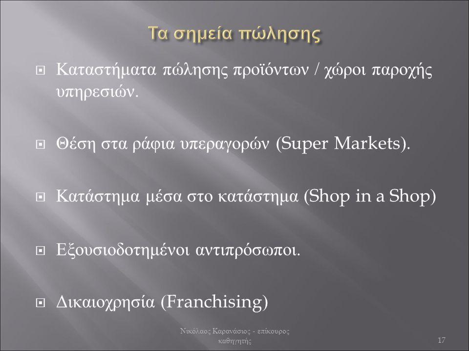  Καταστήματα πώλησης προϊόντων / χώροι παροχής υπηρεσιών.