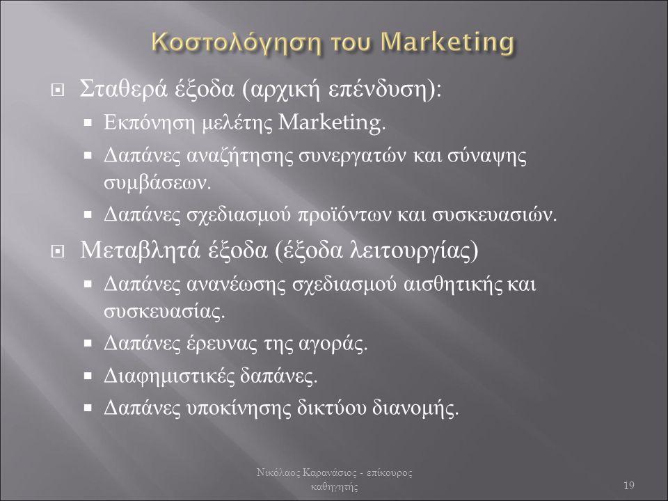  Σταθερά έξοδα (αρχική επένδυση):  Εκπόνηση μελέτης Marketing.