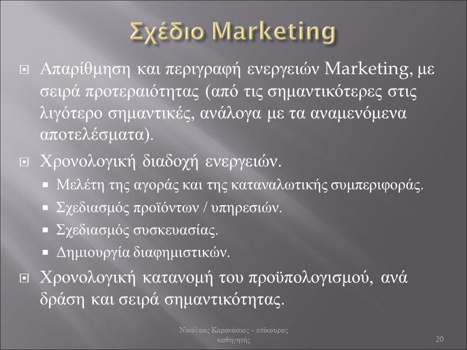  Απαρίθμηση και περιγραφή ενεργειών Marketing, με σειρά προτεραιότητας (από τις σημαντικότερες στις λιγότερο σημαντικές, ανάλογα με τα αναμενόμενα αποτελέσματα).