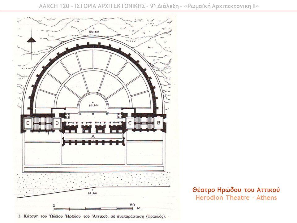 Θέατρο Ηρώδου του Αττικού Herodion Theatre - Athens AARCH 120 – ΙΣΤΟΡΙΑ ΑΡΧΙΤΕΚΤΟΝΙΚΗΣ – 9 η Διάλεξη – «Ρωμαϊκή Αρχιτεκτονική ΙI»