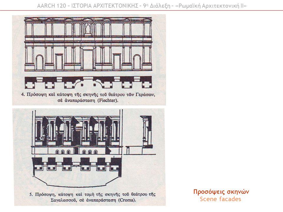 Προσόψεις σκηνών Scene facades AARCH 120 – ΙΣΤΟΡΙΑ ΑΡΧΙΤΕΚΤΟΝΙΚΗΣ – 9 η Διάλεξη – «Ρωμαϊκή Αρχιτεκτονική ΙI»