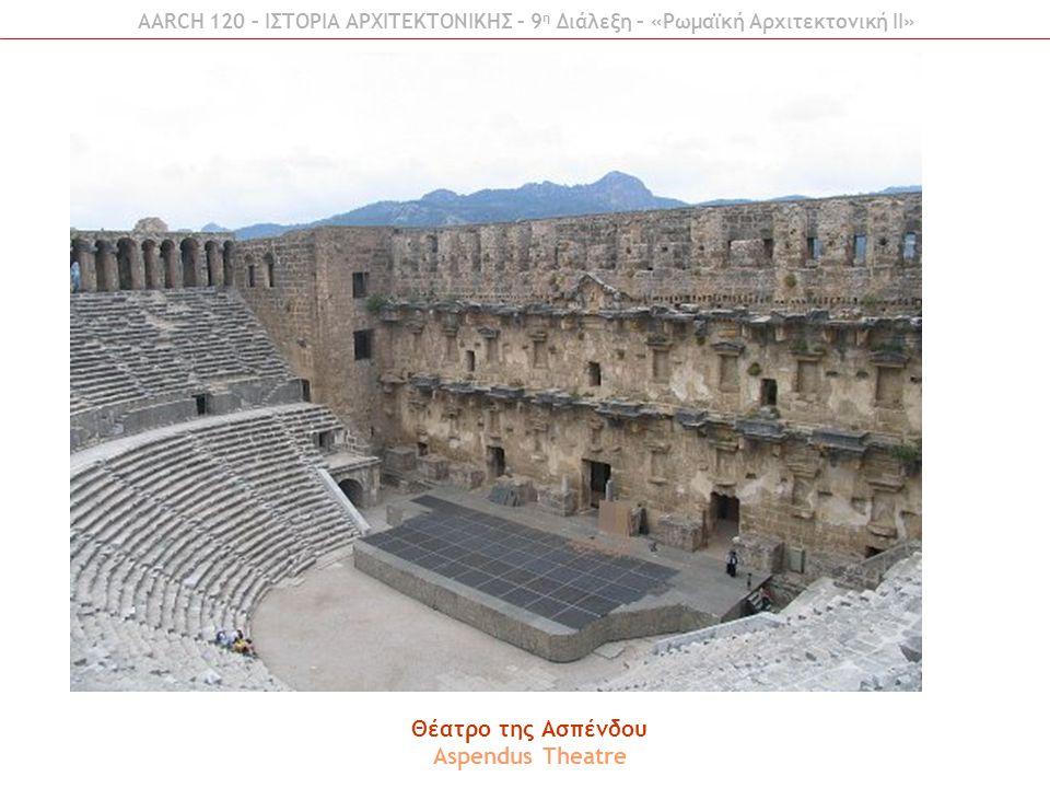 Θέατρο της Ασπένδου Aspendus Theatre AARCH 120 – ΙΣΤΟΡΙΑ ΑΡΧΙΤΕΚΤΟΝΙΚΗΣ – 9 η Διάλεξη – «Ρωμαϊκή Αρχιτεκτονική ΙI»