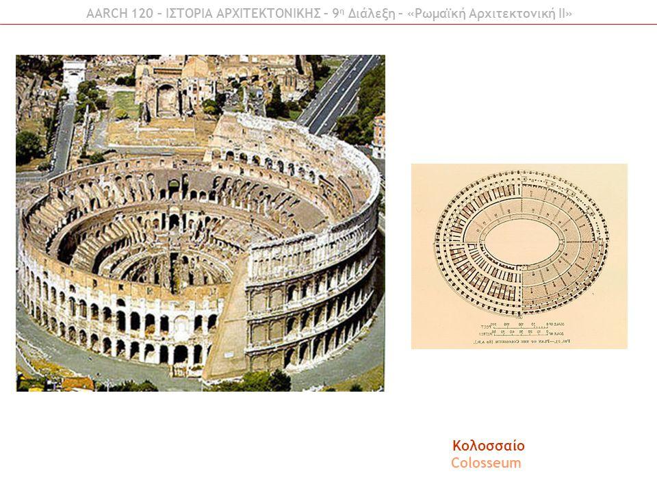 Κολοσσαίο Colosseum AARCH 120 – ΙΣΤΟΡΙΑ ΑΡΧΙΤΕΚΤΟΝΙΚΗΣ – 9 η Διάλεξη – «Ρωμαϊκή Αρχιτεκτονική ΙI»