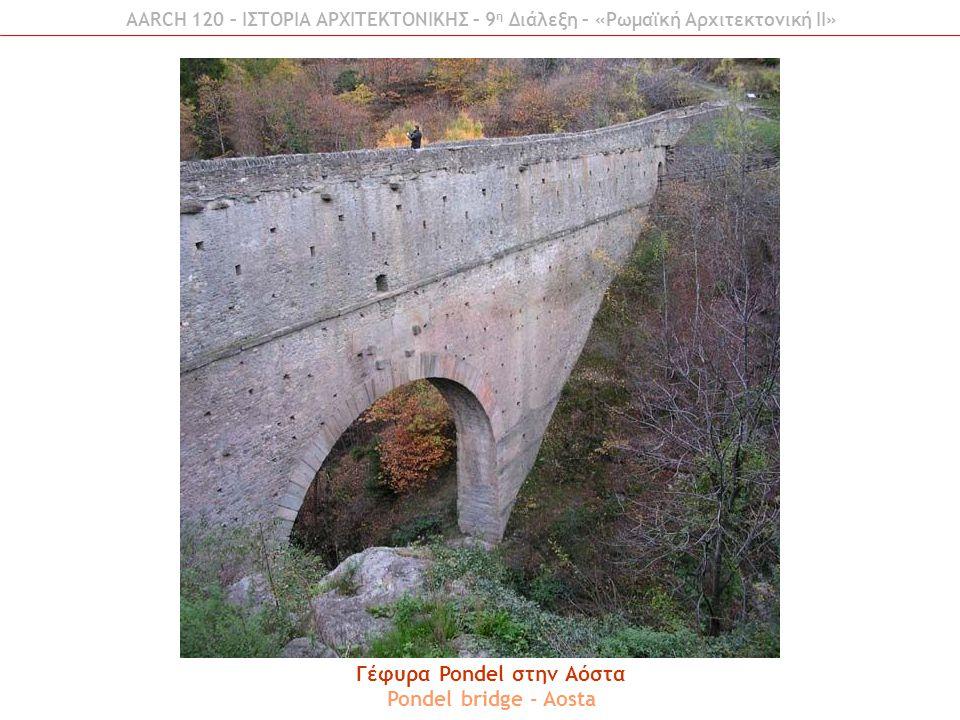 Γέφυρα Pondel στην Αόστα Pondel bridge - Aosta AARCH 120 – ΙΣΤΟΡΙΑ ΑΡΧΙΤΕΚΤΟΝΙΚΗΣ – 9 η Διάλεξη – «Ρωμαϊκή Αρχιτεκτονική ΙI»