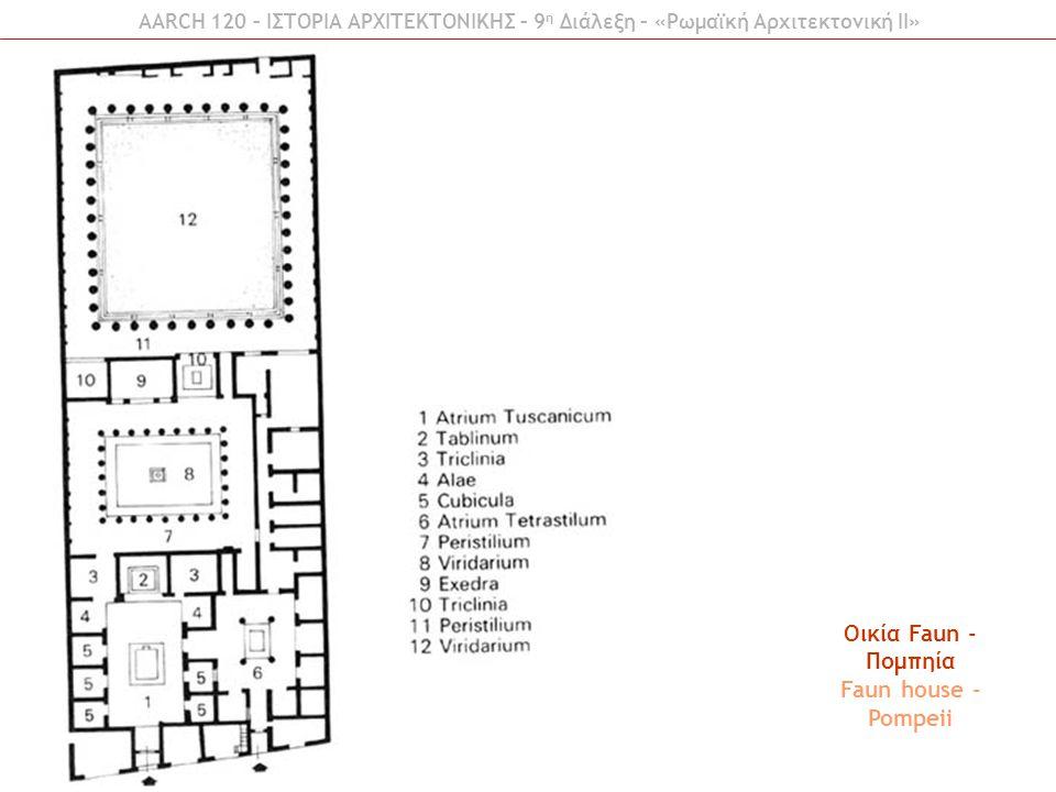 Οικία Faun - Πομπηία Faun house - Pompeii AARCH 120 – ΙΣΤΟΡΙΑ ΑΡΧΙΤΕΚΤΟΝΙΚΗΣ – 9 η Διάλεξη – «Ρωμαϊκή Αρχιτεκτονική ΙI»