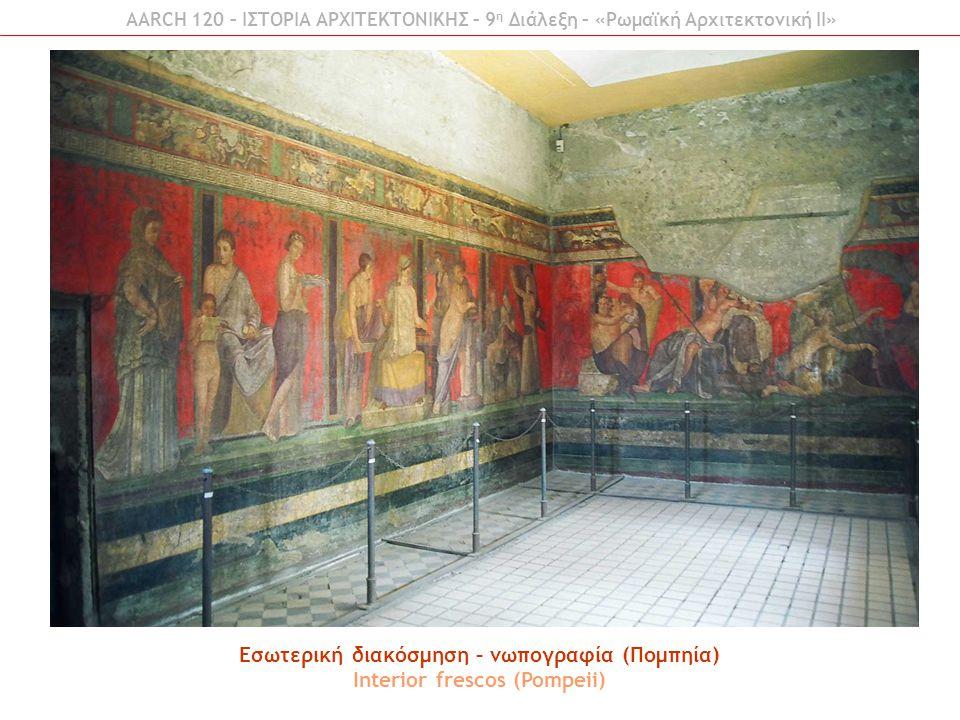 Εσωτερική διακόσμηση – νωπογραφία (Πομπηία) Interior frescos (Pompeii) AARCH 120 – ΙΣΤΟΡΙΑ ΑΡΧΙΤΕΚΤΟΝΙΚΗΣ – 9 η Διάλεξη – «Ρωμαϊκή Αρχιτεκτονική ΙI»