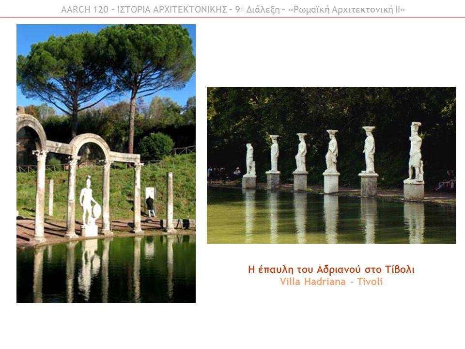 Η έπαυλη του Αδριανού στο Τίβολι Villa Hadriana - Tivoli AARCH 120 – ΙΣΤΟΡΙΑ ΑΡΧΙΤΕΚΤΟΝΙΚΗΣ – 9 η Διάλεξη – «Ρωμαϊκή Αρχιτεκτονική ΙI»