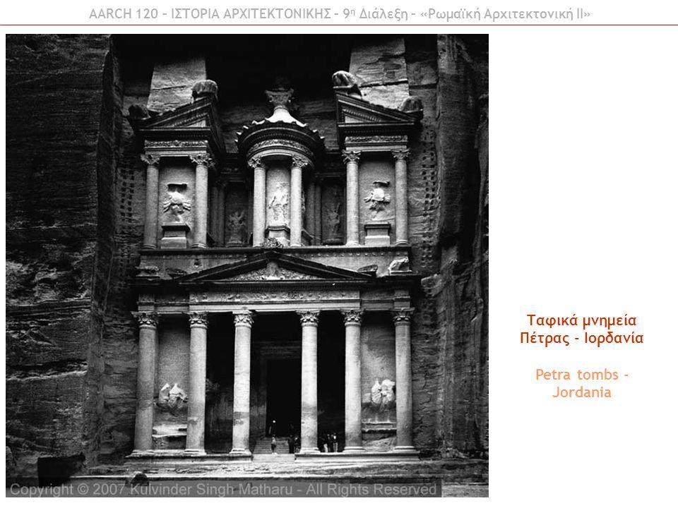 Ταφικά μνημεία Πέτρας - Ιορδανία Petra tombs - Jordania AARCH 120 – ΙΣΤΟΡΙΑ ΑΡΧΙΤΕΚΤΟΝΙΚΗΣ – 9 η Διάλεξη – «Ρωμαϊκή Αρχιτεκτονική ΙI»