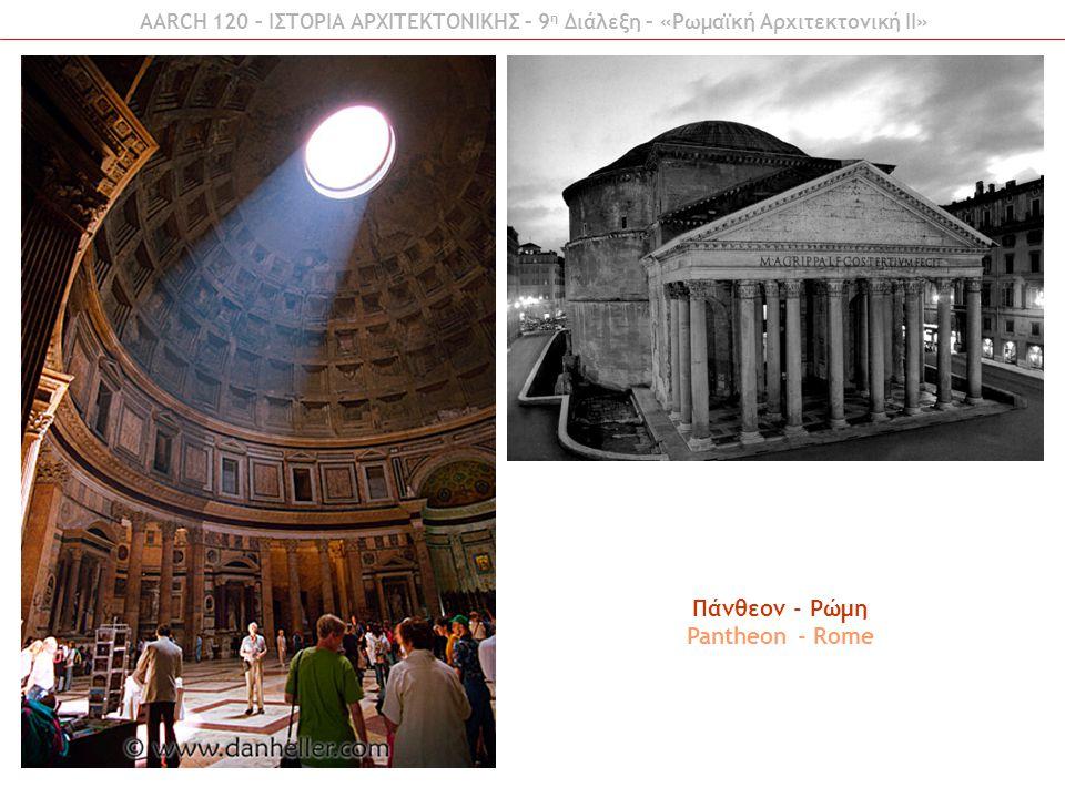 Πάνθεον - Ρώμη Pantheon - Rome AARCH 120 – ΙΣΤΟΡΙΑ ΑΡΧΙΤΕΚΤΟΝΙΚΗΣ – 9 η Διάλεξη – «Ρωμαϊκή Αρχιτεκτονική ΙI»