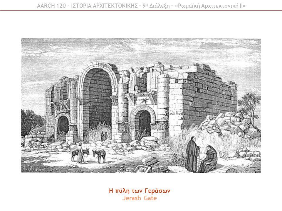 H πύλη των Γεράσων Jerash Gate AARCH 120 – ΙΣΤΟΡΙΑ ΑΡΧΙΤΕΚΤΟΝΙΚΗΣ – 9 η Διάλεξη – «Ρωμαϊκή Αρχιτεκτονική ΙI»