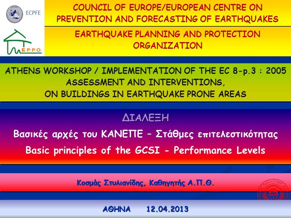 1 Κοσμάς Στυλιανίδης, Καθηγητής Α.Π.Θ. COUNCIL OF EUROPE/EUROPEAN CENTRE ON PREVENTION AND FORECASTING OF EARTHQUAKES ATHENS WORKSHOP / IMPLEMENTATION