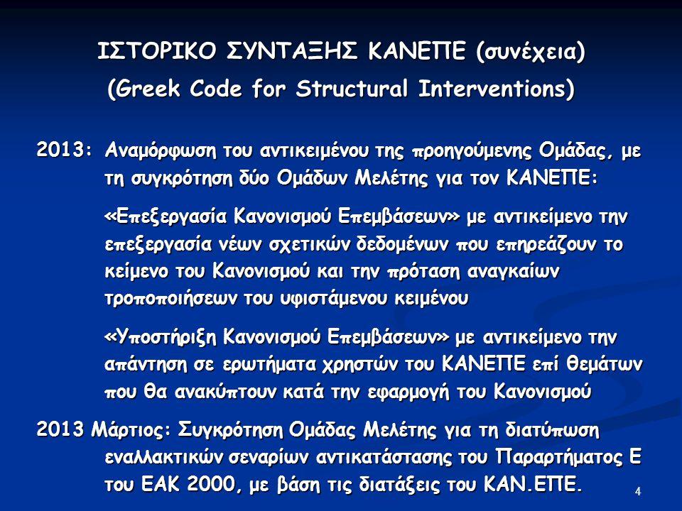 4 ΙΣΤΟΡΙΚΟ ΣΥΝΤΑΞΗΣ ΚΑΝΕΠΕ (συνέχεια) (Greek Code for Structural Interventions) 2013:Αναμόρφωση του αντικειμένου της προηγούμενης Ομάδας, με τη συγκρό