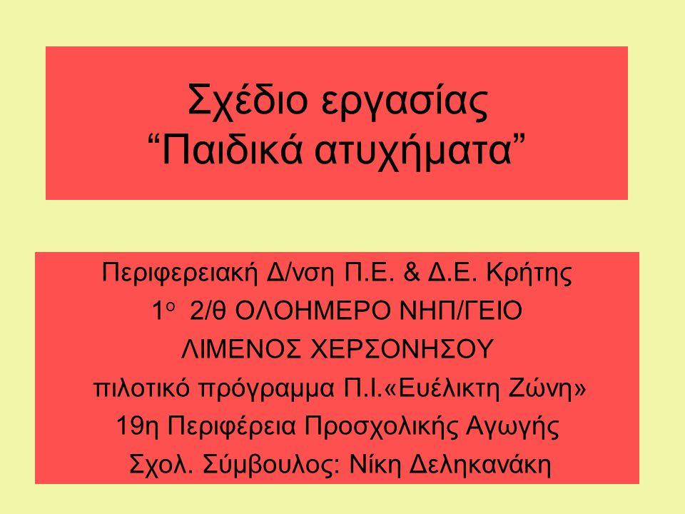 Σχέδιο εργασίας Παιδικά ατυχήματα Περιφερειακή Δ/νση Π.Ε.