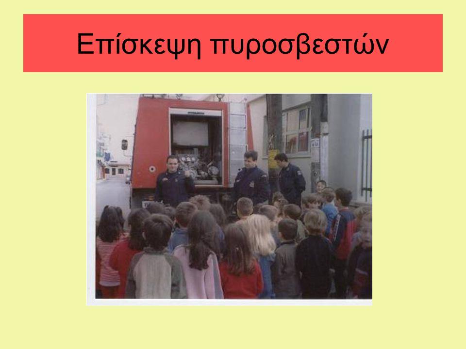 Επίσκεψη πυροσβεστών