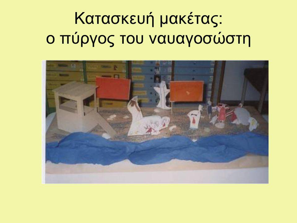 Κατασκευή μακέτας: ο πύργος του ναυαγοσώστη