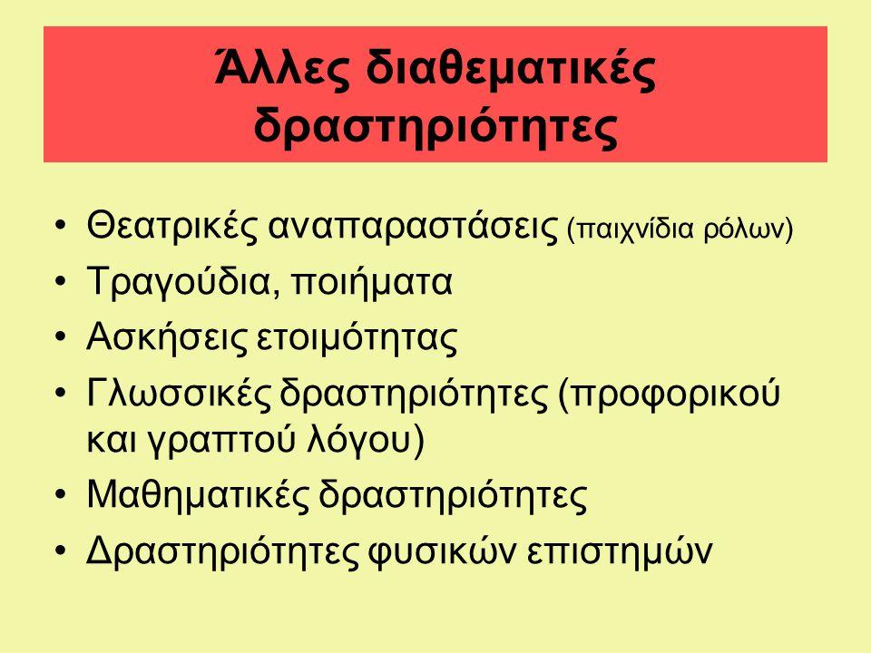 Άλλες διαθεματικές δραστηριότητες •Θεατρικές αναπαραστάσεις (παιχνίδια ρόλων) •Τραγούδια, ποιήματα •Ασκήσεις ετοιμότητας •Γλωσσικές δραστηριότητες (προφορικού και γραπτού λόγου) •Μαθηματικές δραστηριότητες •Δραστηριότητες φυσικών επιστημών