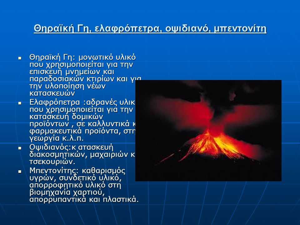 Αντιμετώπιση οικονομικών συνεπειών από τους σεισμούς  Τα μέτρα που πρέπει να ληφθούν είναι τα εξής:  Α)Αναστολή πληρωμής υπάρχοντων δανείων  Β)Δημιουργία νέων οικισμών  Γ)Αγορά εξοπλισμού σπιτιών και καταστημάτων