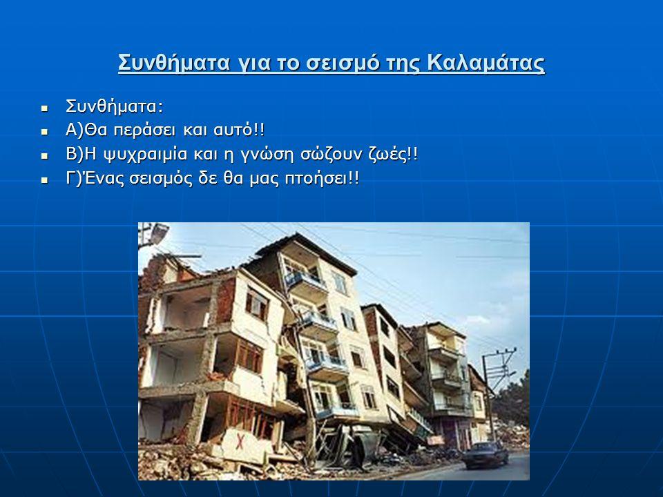 Συνθήματα για το σεισμό της Καλαμάτας  Συνθήματα:  Α)Θα περάσει και αυτό!!  Β)Η ψυχραιμία και η γνώση σώζουν ζωές!!  Γ)Ένας σεισμός δε θα μας πτοή
