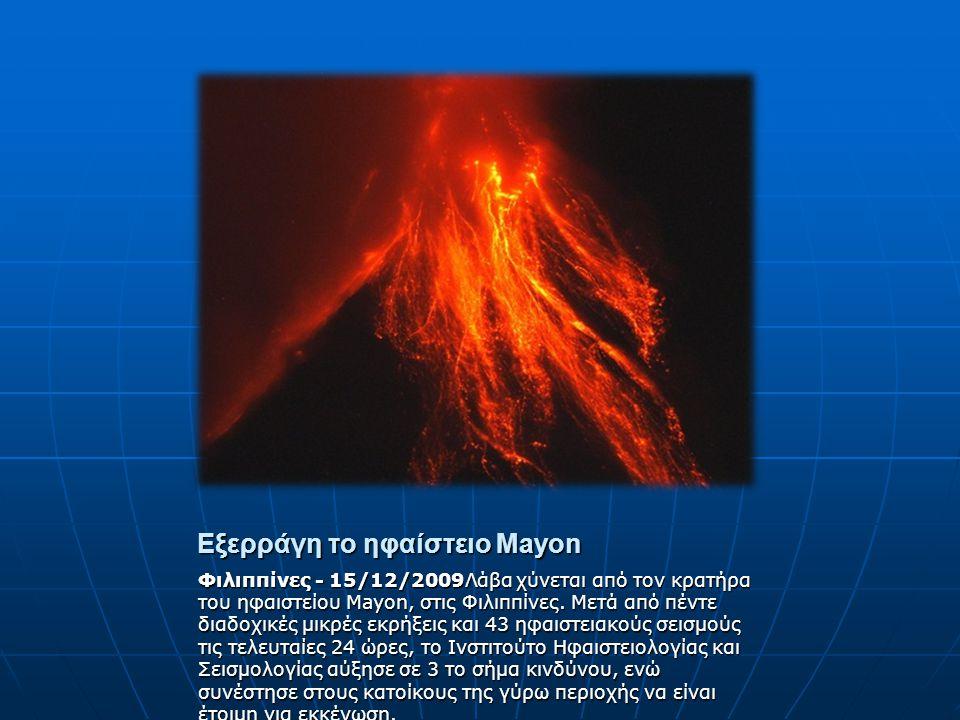 Εξερράγη το ηφαίστειο Mayon Φιλιππίνες - 15/12/2009Λάβα χύνεται από τον κρατήρα του ηφαιστείου Mayon, στις Φιλιππίνες. Μετά από πέντε διαδοχικές μικρέ