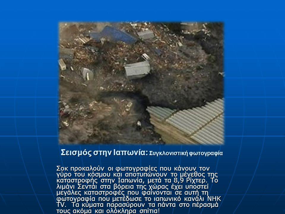 Σεισμός στην Ιαπωνία: Συγκλονιστική φωτογραφία Σοκ προκαλούν οι φωτογραφίες που κάνουν τον γύρο του κόσμου και αποτυπώνουν το μέγεθος της καταστροφής
