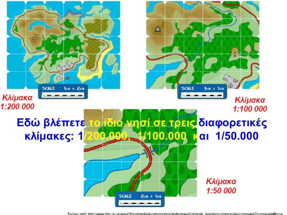 Εδώ βλέπετε το ίδιο νησί σε τρεις διαφορετικές κλίμακες: 1/200.000, 1/100.000 και 1/50.000