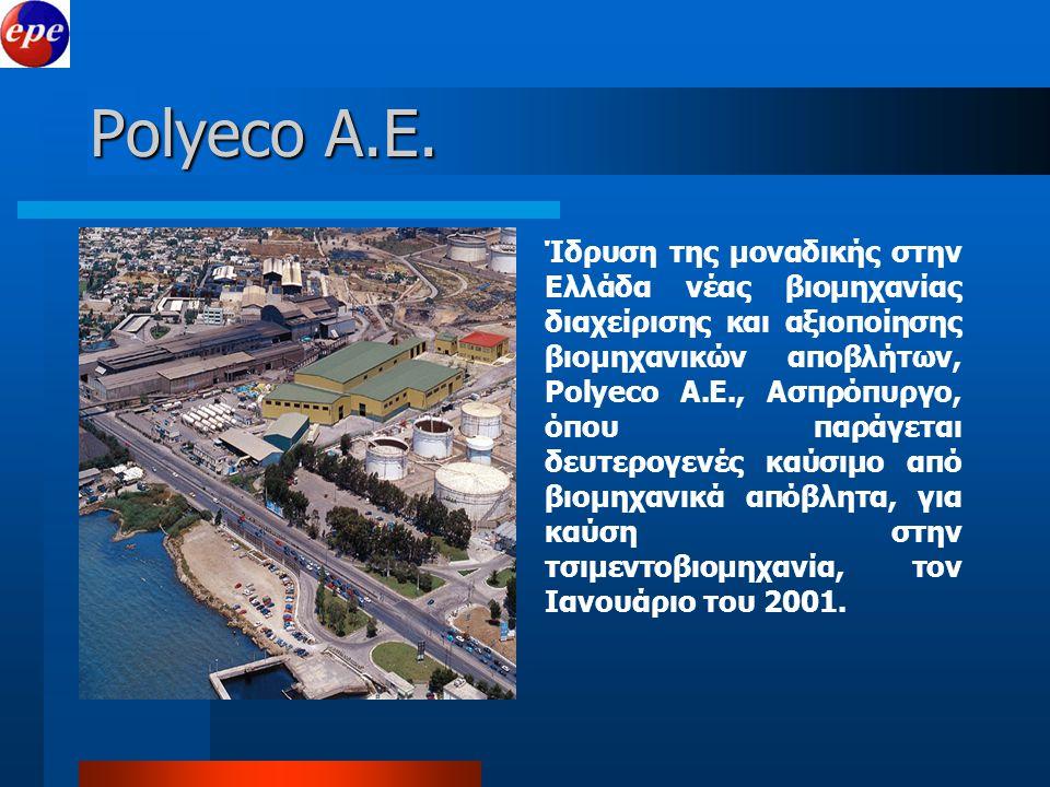 Polyeco A.E. Ίδρυση της μοναδικής στην Ελλάδα νέας βιομηχανίας διαχείρισης και αξιοποίησης βιομηχανικών αποβλήτων, Polyeco A.E., Ασπρόπυργο, όπου παρά