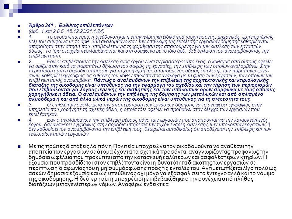  Άρθρο 341 : Ευθύνες επιβλεπόντων  (άρθ. 1 και 2 β.δ. 15.12.23/21.1.24)  1. Το ονοματεπώνυμο, η διεύθυνση και η επαγγελματική ειδικότητα (αρχιτέκτ
