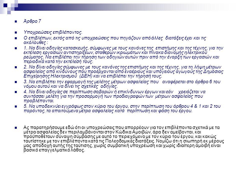  Άρθρο 7  Υποχρεώσεις επιβλέποντος.  Ο επιβλέπων, εκτός από τις υποχρεώσεις που πηγάζουν από άλλες διατάξεις έχει και τις ακόλουθες :  1. Να δίνει