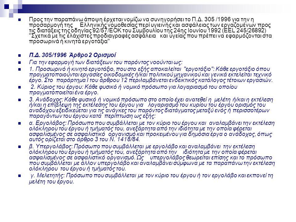  Προς την παραπάνω άποψη έρχεται νομίζω να συνηγορήσει το Π.Δ. 305 /1996 για την η προσαρμογή της Ελληνικής νομοθεσίας περί υγιεινής και ασφάλειας τω
