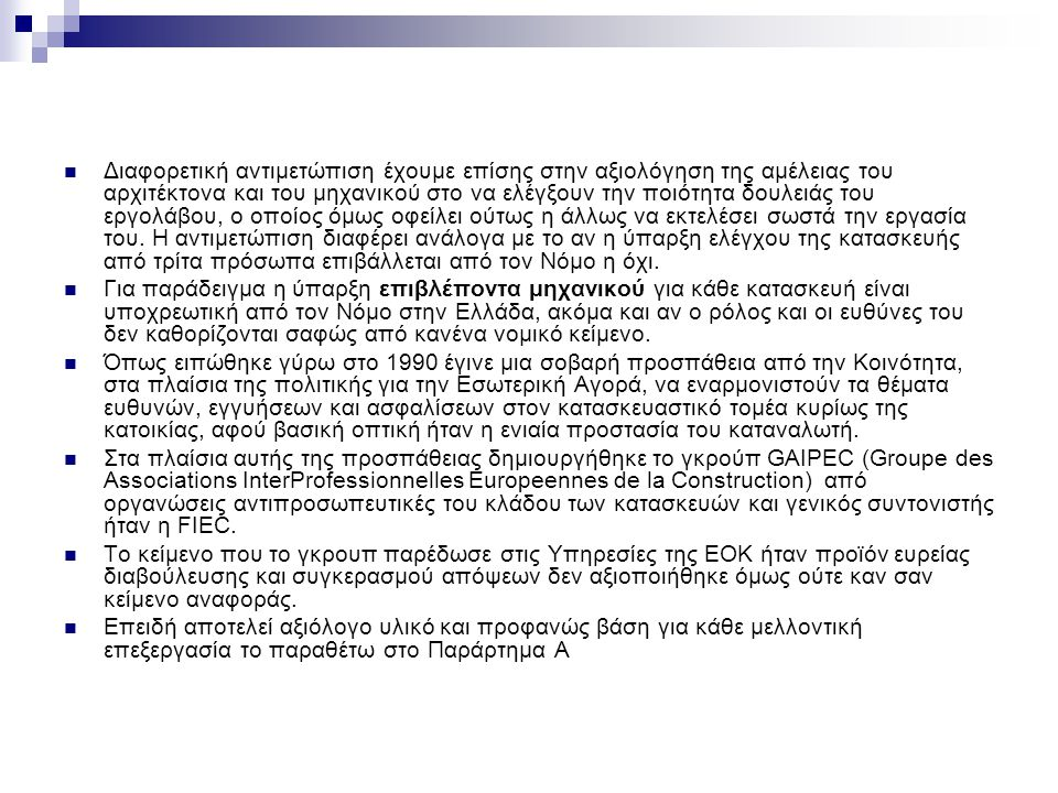  Turkey  The legislation system  on Civil Engineering profession in Turkey has flawed applications and regulations.