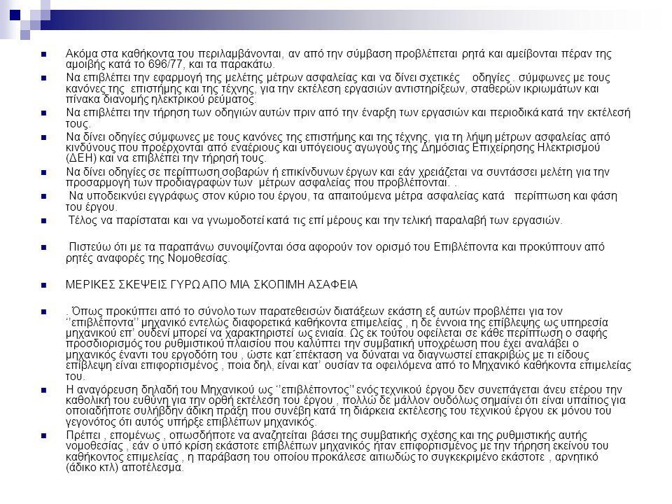  Ακόμα στα καθήκοντα του περιλαμβάνονται, αν από την σύμβαση προβλέπεται ρητά και αμείβονται πέραν της αμοιβής κατά το 696/77, και τα παρακάτω.  Να