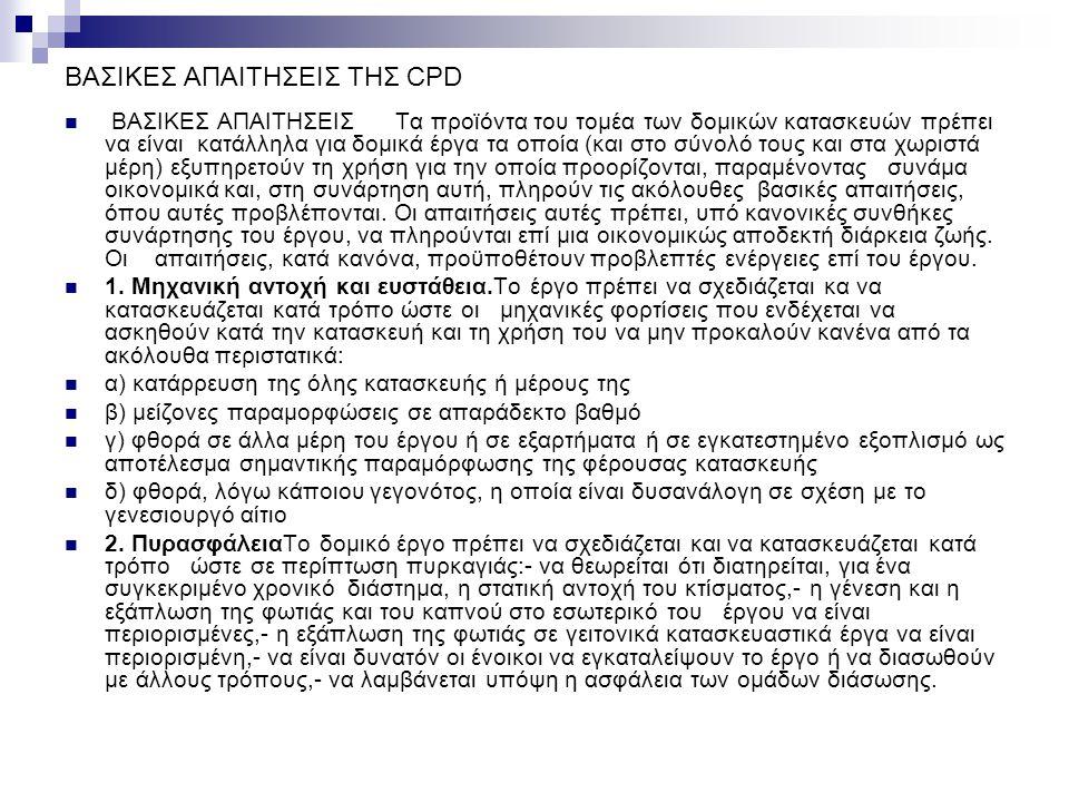  Section D  Liability  Article 7  Liability of Participants  1.