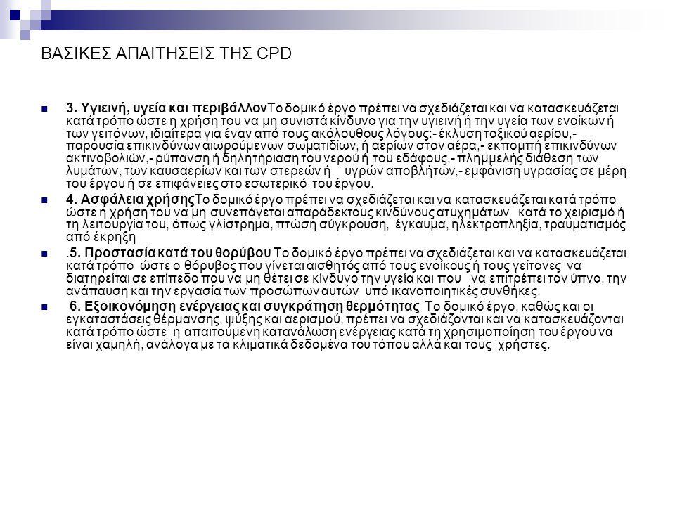 ΒΑΣΙΚΕΣ ΑΠΑΙΤΗΣΕΙΣ ΤΗΣ CPD  3.