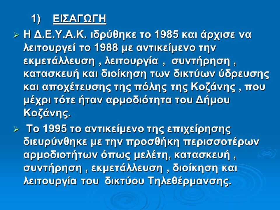 1) ΕΙΣΑΓΩΓΗ 1) ΕΙΣΑΓΩΓΗ  Η Δ.Ε.Υ.Α.Κ. ιδρύθηκε το 1985 και άρχισε να λειτουργεί το 1988 με αντικείμενο την εκμετάλλευση, λειτουργία, συντήρηση, κατασ